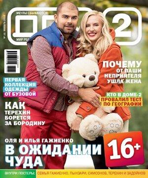 Журнал дом 2 за ноябрь