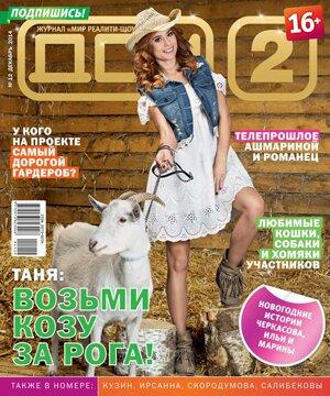 Декабрьский номер журнала Дом 2
