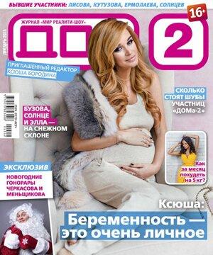 Беременная Ксения Бородина на обложке декабрьского журнала Дом 2