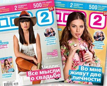 Нелли Ермолаева и Саша Артемова на обложках журнала Дом 2