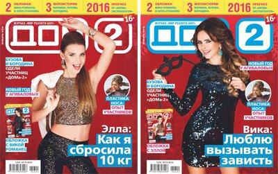 Элла Суханова и Виктория Романец на обложке январского журнала Дом 2