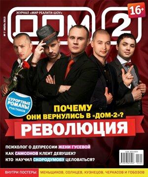 июльский журнал дом 2