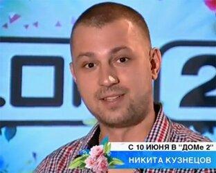На Дом 2 возвращаются Александр Гобозов и Никита Кузнецов